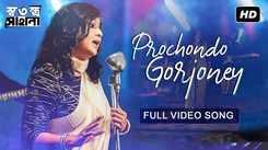 Latest Bengali Song Prochondo Gorjoney Sung By Sahana Bajpaie
