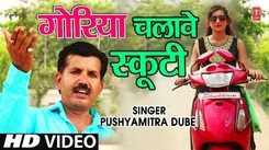 Latest Bhojpuri Song Goriya Chalave Scooty By Pushyamitra Dube