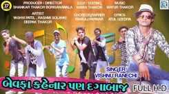 Gujarati Song Bewafa Kahenar Pan Dagabaj Sung By Vishnu Ranechi