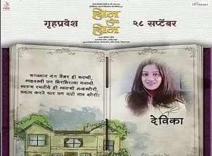 Watch: Spruha Joshi's husband Varadh Laghate makes his film debut in 'Home Sweet Home' song 'Ikadun Tikade'
