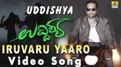 Uddishya | Song - Iruvaru Yaaro
