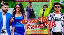 Latest Gujarati Song Ek Taraf Yaar Ek Taraf Pyaar Sung By Jaykar Bhojak & Rajesh Barot
