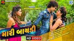 Latest Gujarati Song Mari Bayadi Sung By Dhaval Barot