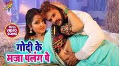 Bhojpuri Song Godi Ke Maja Palang Pe Sung By Khesari Lal Yadav And Honey B
