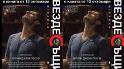 Bulgaria joins Oscar race with 'Omnipresent'