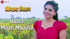 Latest Marathi Song Halva Maan Maajha Sung By Vaishali Samant