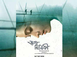 Priyanka Chopra's next production venture 'Bhoga Khirikee' gets a release date