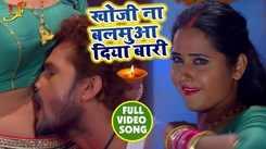 Bhojpuri Song Khoji Naa Balamua Diya Baari Sung By Khesari Lal Yadav And Sarodi Bohra