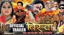 Maai Ke Biruwa - Official Trailer