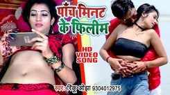 Bhojpuri Song 5 Minit Ke Filim Sung By Rinku Ojha