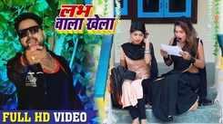 Latest Bhojpuri Song Love Wala Khel Sung By Rohit Rudra