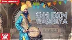 Latest Punjabi Song Oh Din Wadhiya Sung By Upinder Matharu