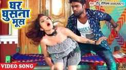 Bhojpuri Song Ghar Ghushna Mosh Sung By Titu Rimix