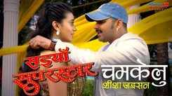 Bhojpuri Song Chamkelu Sheeshan Jaisan Sung By Pawan Singh And Kalpana