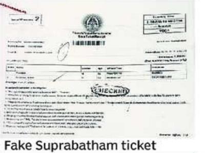 Arjitha seva online tickets scamster caught at TTD   Vijayawada News