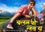 Bollywood star Ashok Samarth will be seen in Bhojpuri film 'Balam Ji I Love You' with Khesari Lal Yadav