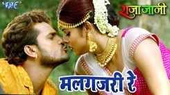 Bhojpuri Song Malgajari Re Sung By Khesari Lal Yadav And Priyanka Singh