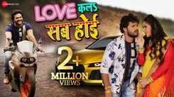 Latest Bhojpuri Song Love Kala Sab Hoi Sung By Khesari Lal Yadav And Priyanka Singh