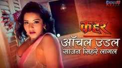 Bhojpui Song Aanchal Udal Sajan Sihre Lagal Sung By Kalpana And Gourav Jha