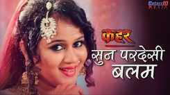 Bhojpuri Song Suna Pardeshi Balam Sung By Indu Sonali