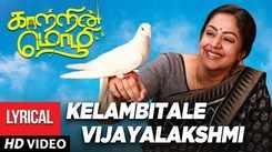 Kaatrin Mozhi   Song - Kelambitale Vijayalakshmi (Lyrical)