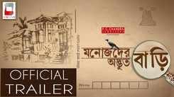 Manojder Adbhut Bari - Official Trailer