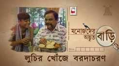 Manojder Adbhut Bari- Movie Clip