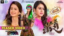 Dada Ho Dikri - Official Teaser