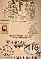 Manojder Adbhut Bari