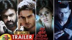 Veera Bhoga Vasantha Rayalu - Official Trailer