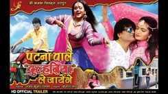 Patna Wale Dulhaniya Le Jayenge - Official Trailer