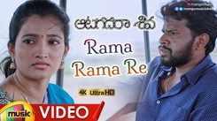 Aatagadharaa Siva | Song - Rama Rama Re