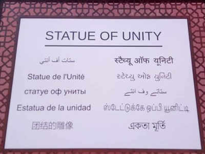 5552cbe9f014 Statue of Unity: Name board carries wrong Tamil translation ...