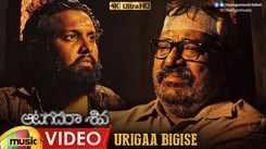 Aatagadharaa Siva | Song - Urigaa Bigise Thaadu