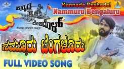 Kannada Deshadol | Song - Nammuru Bengaluru