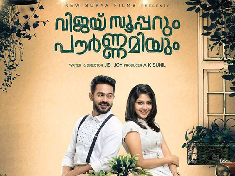 Vijay Superum Pournamiyum: The second poster promises a lot of fun