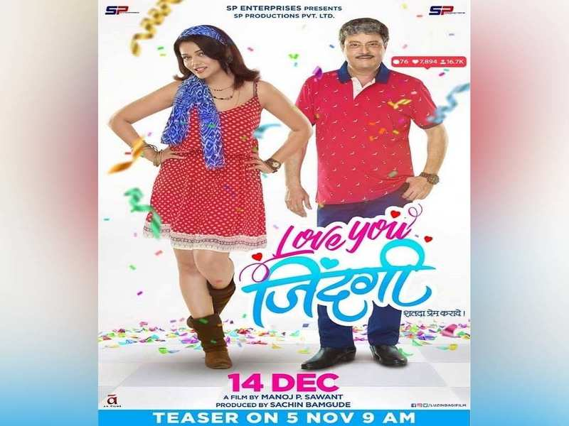 'Love You Zindagi' teaser: Manoj Sawant captures the journey of Sachin Pilgaonkar and his encounters with love