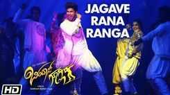 Bindaas Googly | Song - Jagave Rana Ranga