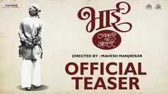 Bhai: Vyakti Ki Valli - Official Teaser