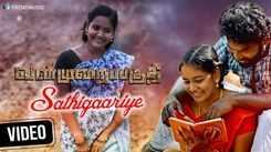 Vanmurai Paguthi   Song - Sathigaariye