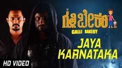 Galli Bakery | Song - Jaya Karnataka
