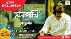 Latest Bengali Song Mon Pakhi Sung By Timir Biswas