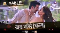 Bagh Bandi Khela | Song - Mahi Re