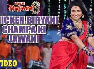 Nirahua Hindustani 3 | Song - Chicken Biryani Champa Ki Jawani