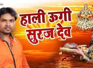Chhath Puja Song Hali Ugi Suruj Dev Sung By Aalam Raj