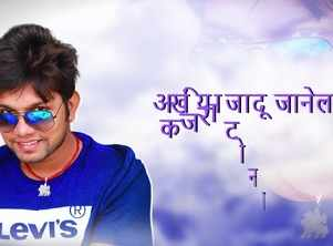 Latest Bhojpuri Song (Lyrical) Ankhiya Jaadu Janela Sung By Neel Kamal Singh
