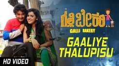 Galli Bakery | Song - Gaaliye Thalupisu