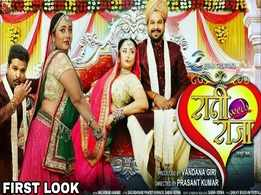 'Rani Weds Raja': The first look of Rani Chatterjee and Ritesh Pandey starrer out
