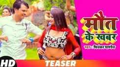 Latest Bhojpuri Song Maut Ke Khabar (Teaser) Sung By Priyanka Pandey