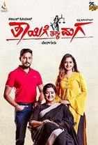 Movie Review: Thayige Thakka Maga